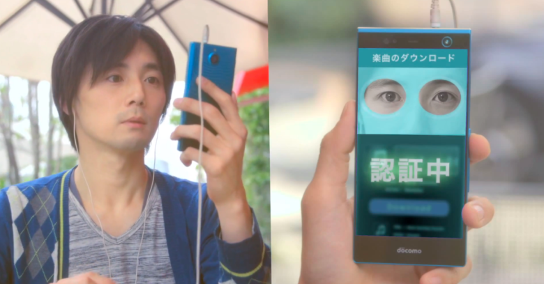Fujitsu ships first phone with eyeball-scanning authentication